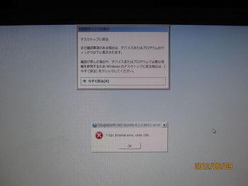 20120609_1.JPG