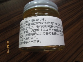 20140718_2.JPG