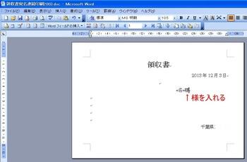 領収2003-7.jpg