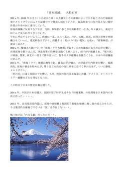 Japanvanished_01.jpg