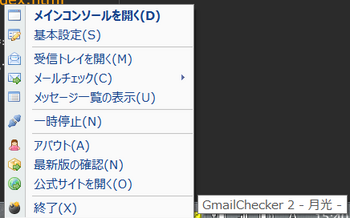 gmailchecker2.PNG