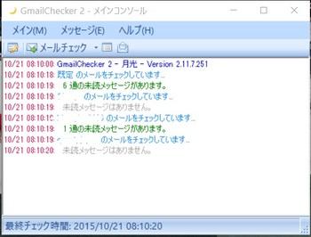 gmailcjecker3.jpg