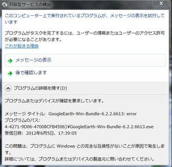 googleerror.JPG
