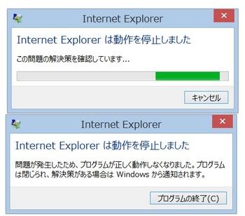 ie error2.jpg