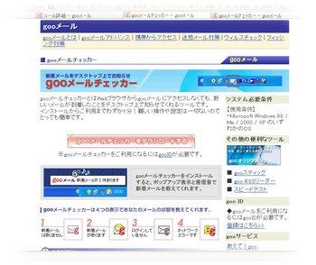 mailchecker.jpg