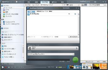 realplayer3.JPG