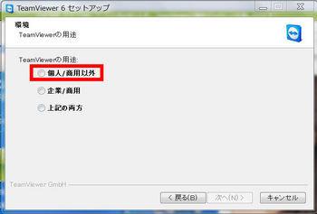 teamviewer6.JPG