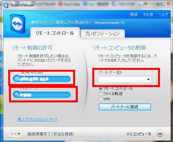 teamviewer9.JPG