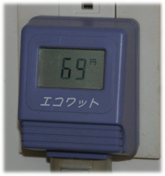 yen-ecowat.jpg