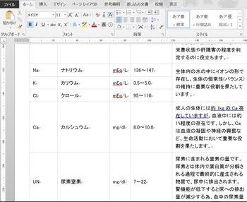 biochemical examination-word.JPG