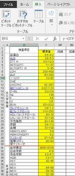 biochemical examination.JPG