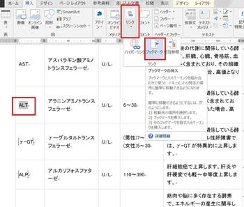wordbookmark3.JPG